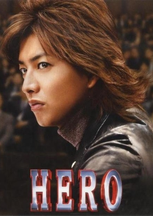 image of drama Hero 2001 [JDRAMA]